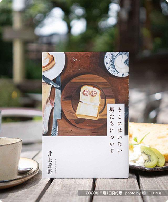 画像: みんなで短編小説 第3回 - FM大阪 85.1