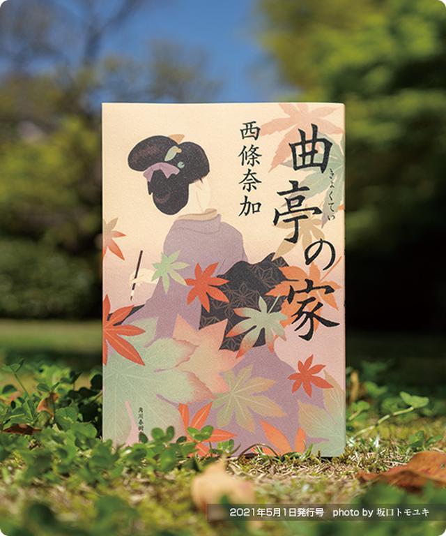 画像: 株式会社 角川春樹事務所 PR誌ランティエ