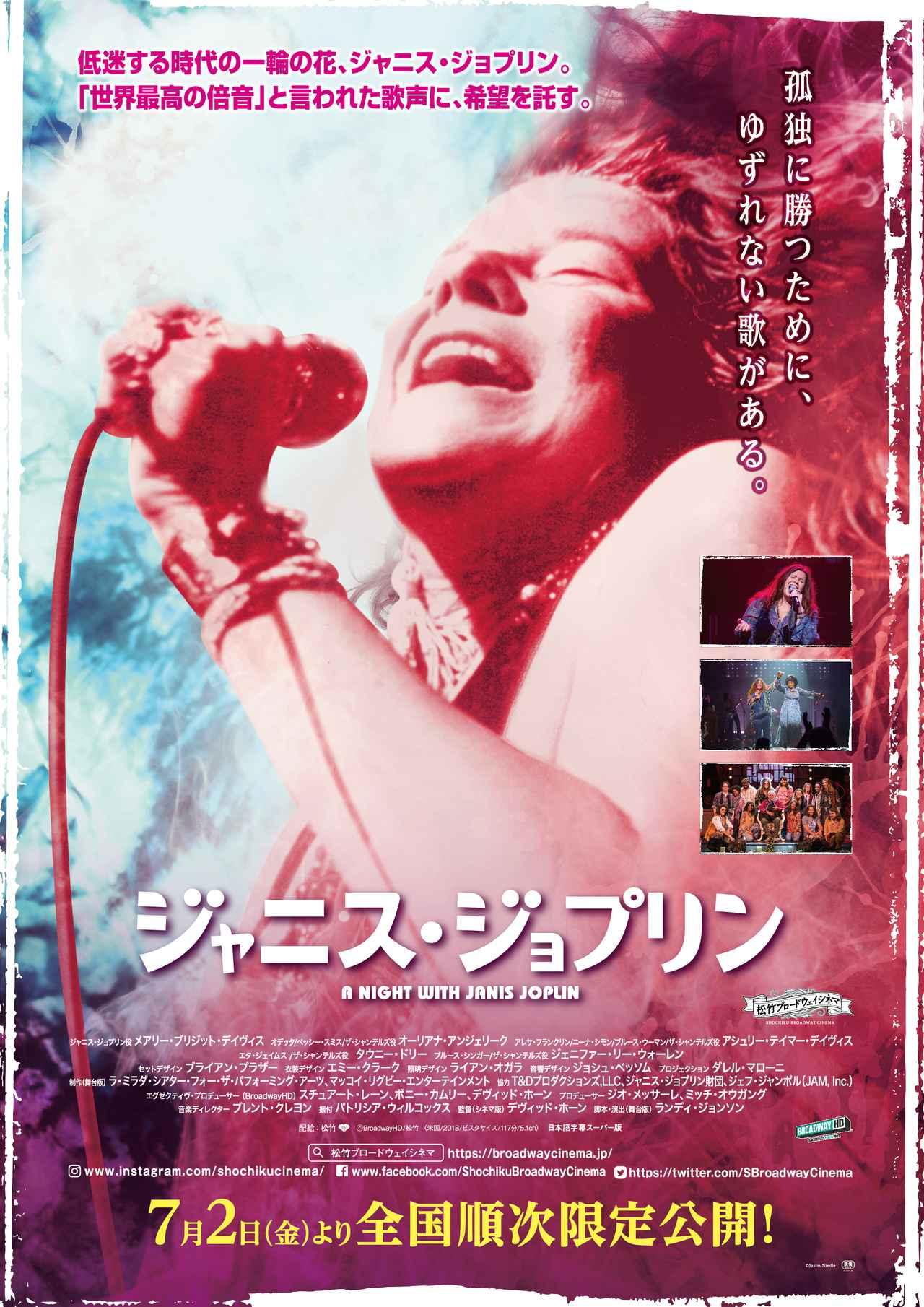 画像: 唯一無二の歌声を持つレジェンド、ジャニス・ジョプリンの名曲の数々が甦る!【松竹ブロードウェイシネマコラムvol.5】