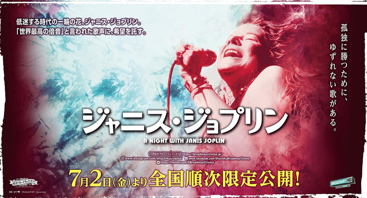 画像: 「ジャニス・ジョプリン」の上映劇場が決定しました! - 松竹ブロードウェイシネマ