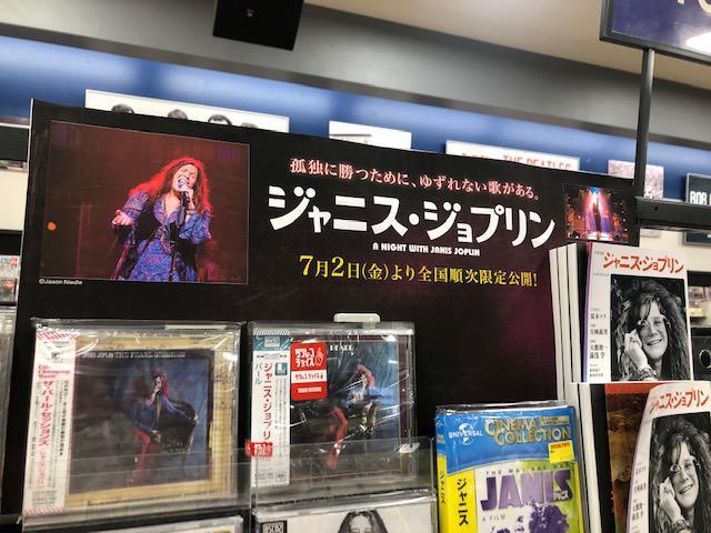 画像: タワーレコード新宿店 『ジャニス・ジョプリン』コーナー