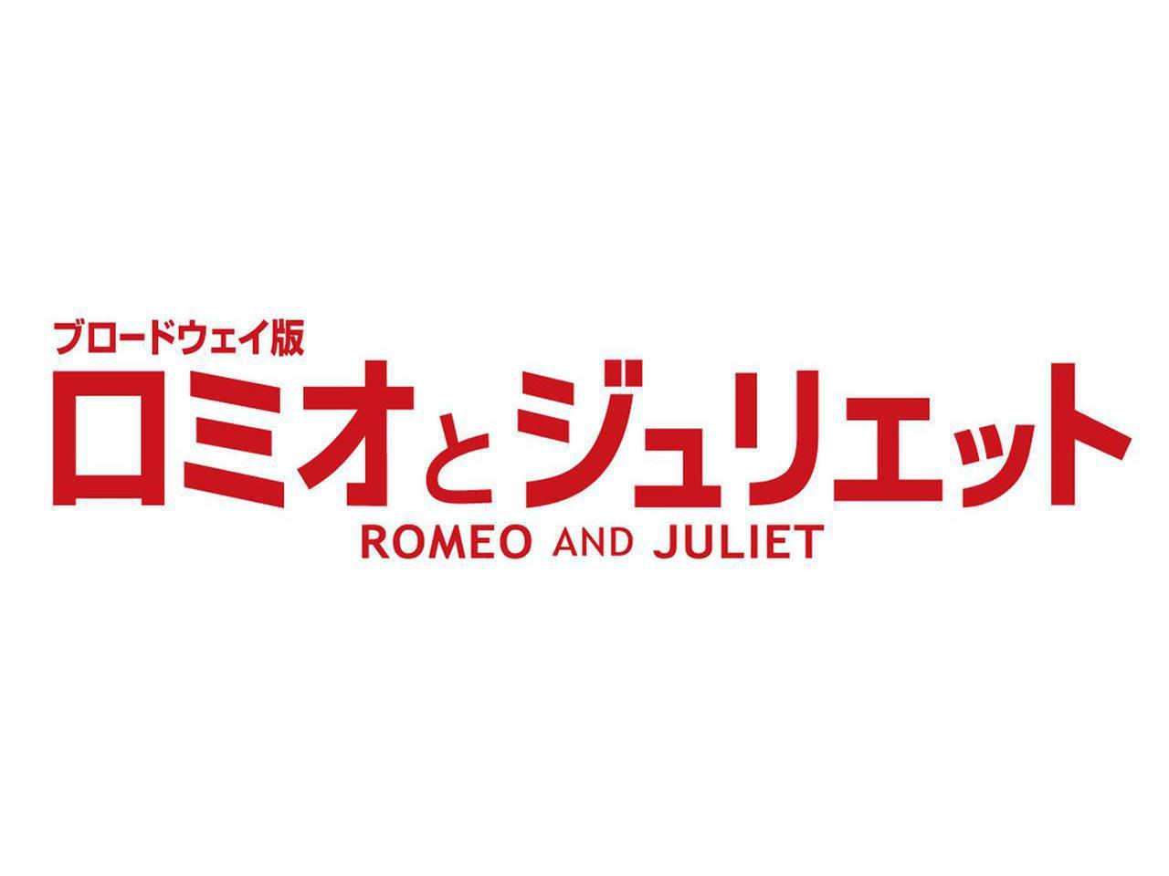 画像: 『ロミオとジュリエット』 - 松竹ブロードウェイシネマ
