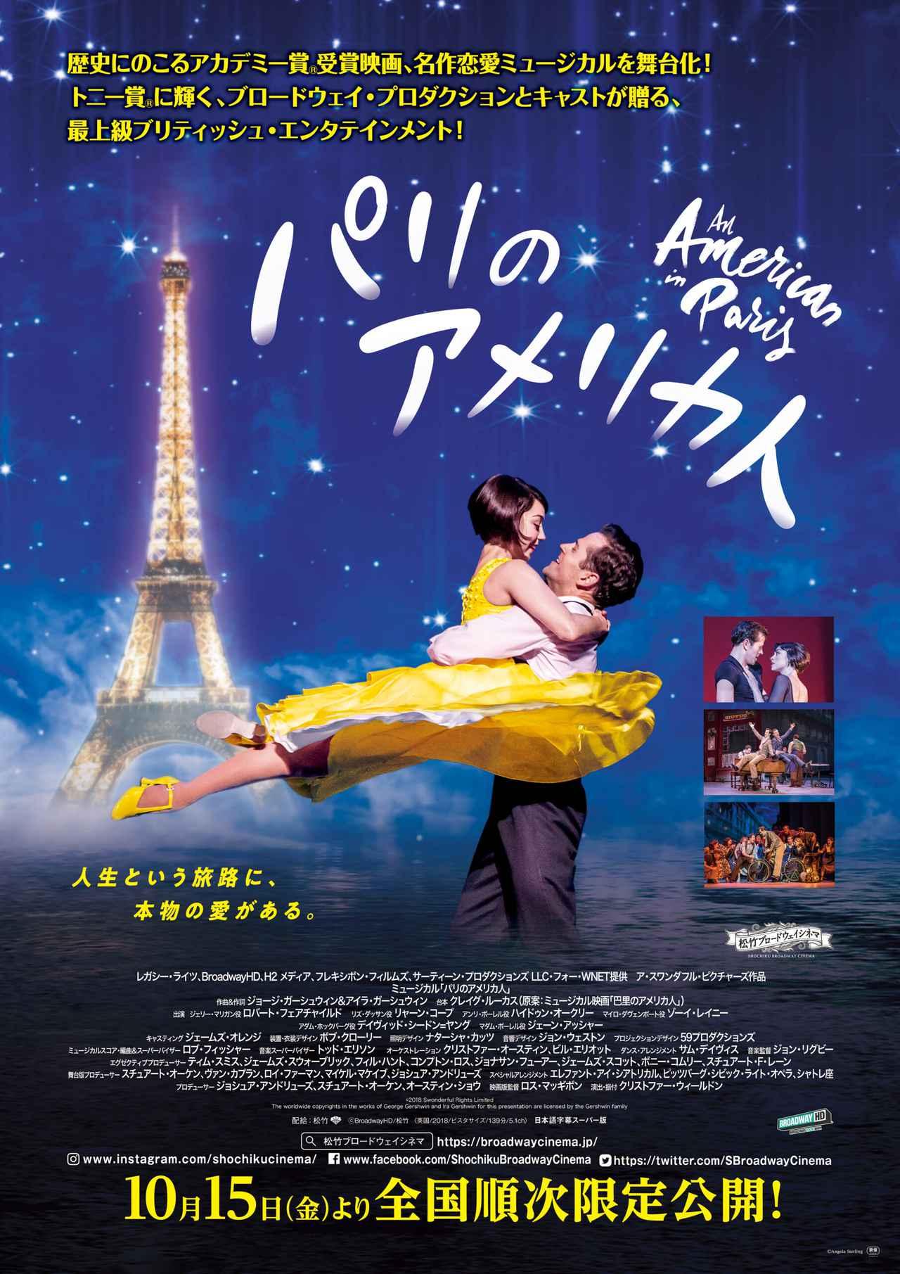 画像: 名作ミュージカルの舞台版を映画館で!『パリのアメリカ人』予告編・ポスタービジュアル解禁