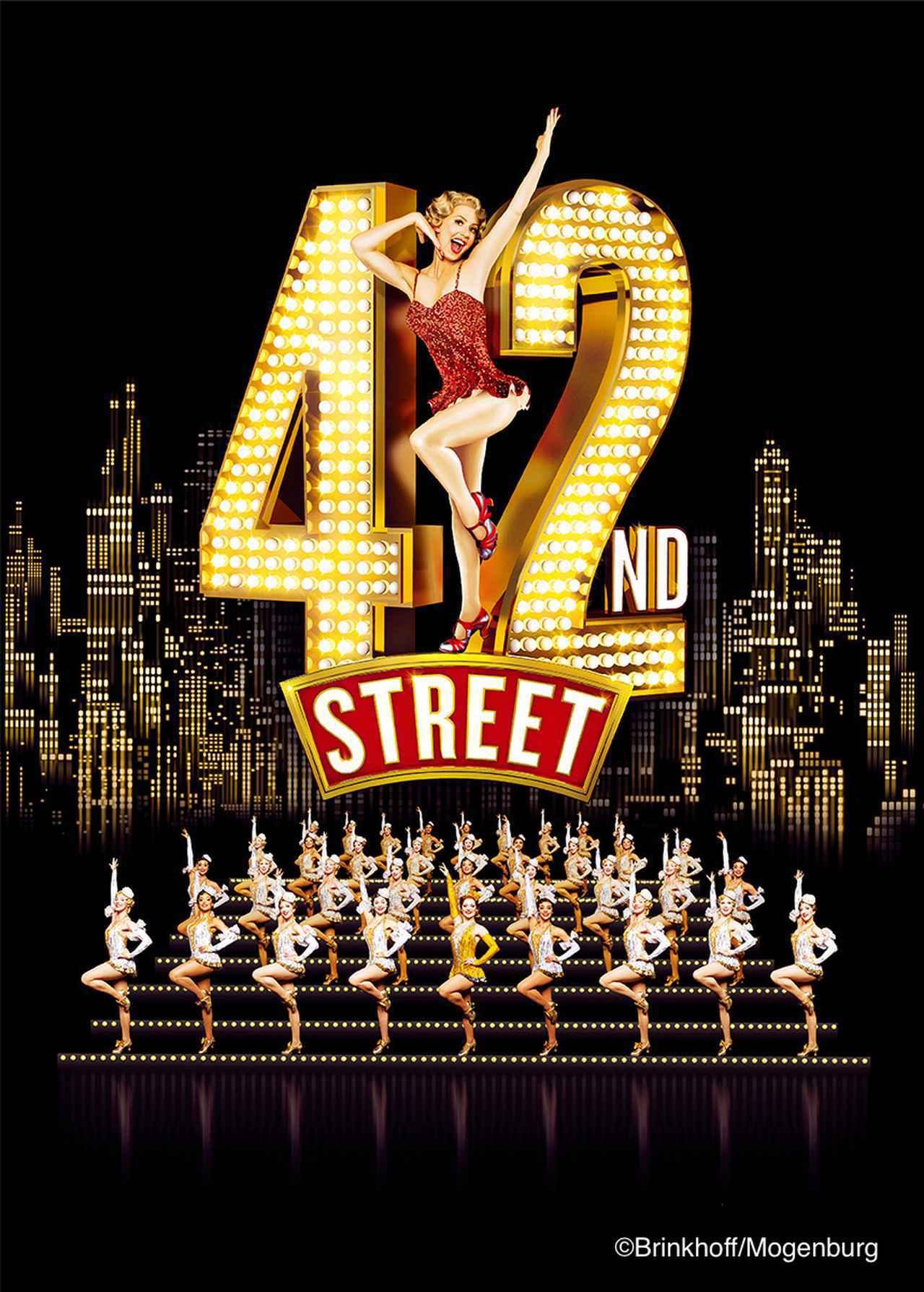 画像: 『キンキーブーツ』制作陣が贈る『42nd ストリート』他松竹ブロードウェイシネマ アンコール上映について【続編】 - 松竹ブロードウェイシネマ