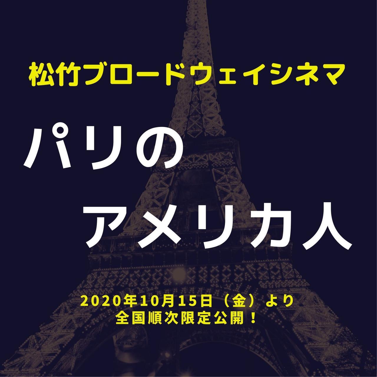 画像: 《全国》松竹ブロードウェイシネマ『パリのアメリカ人』2020年10月15日(金)より全国順次公開!ロバート・フェアチャイルド主演