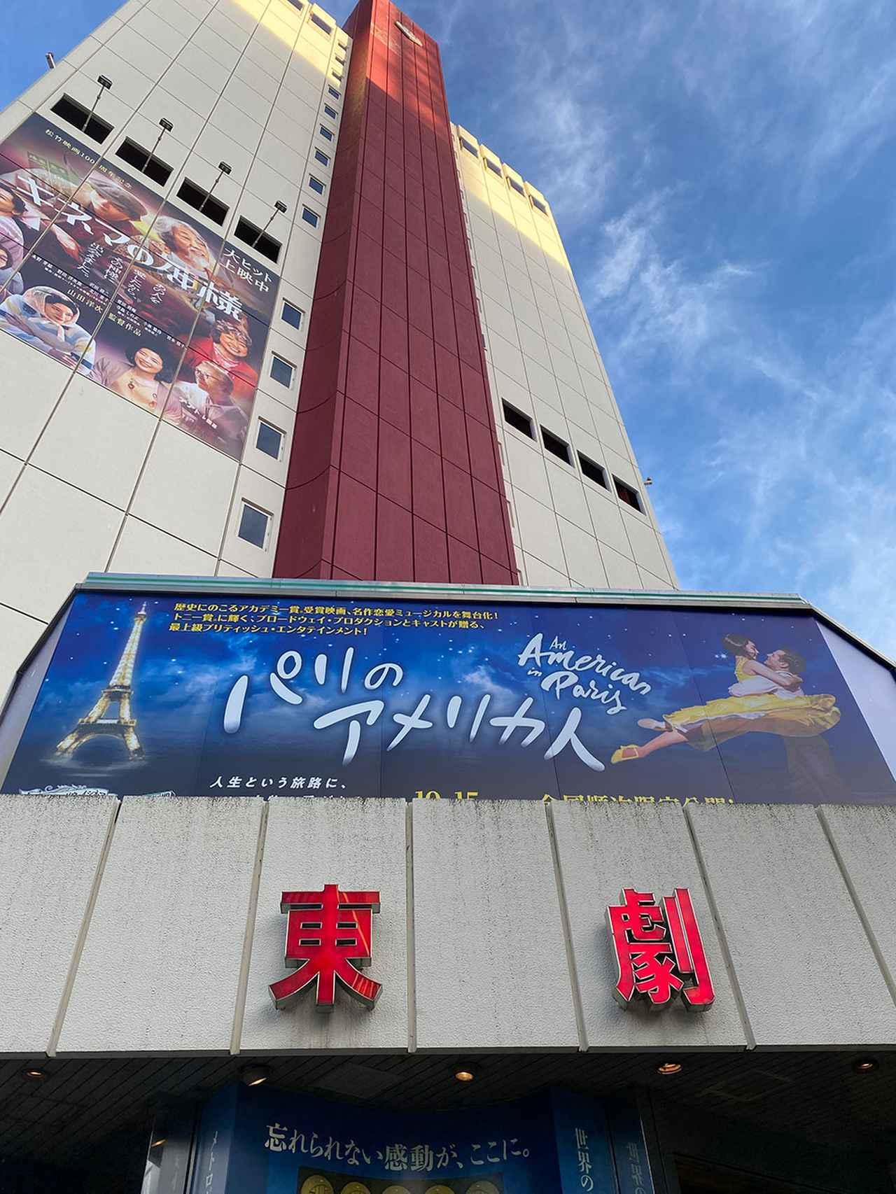 画像: @東劇『パリのアメリカ人』大看板