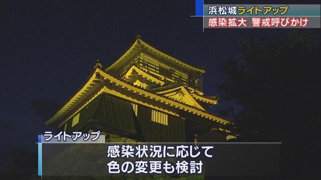 画像: 浜松市内の新規感染者5人未満が2週間続くまで実施…浜松城ライトアップ 感染状況によって色を変えることも検討