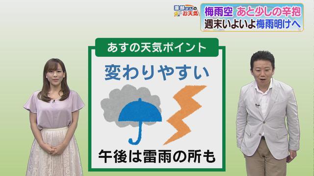 画像2: 【7月30日 静岡】渡部さんのお天気 梅雨明けは土曜?日曜?