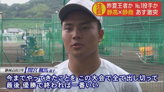 画像: 関宮選手