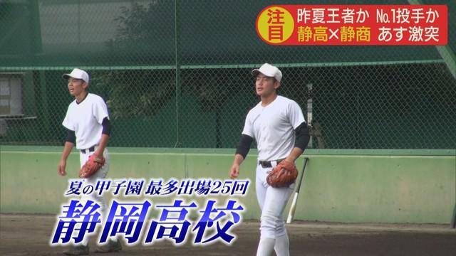 画像: 静岡高校