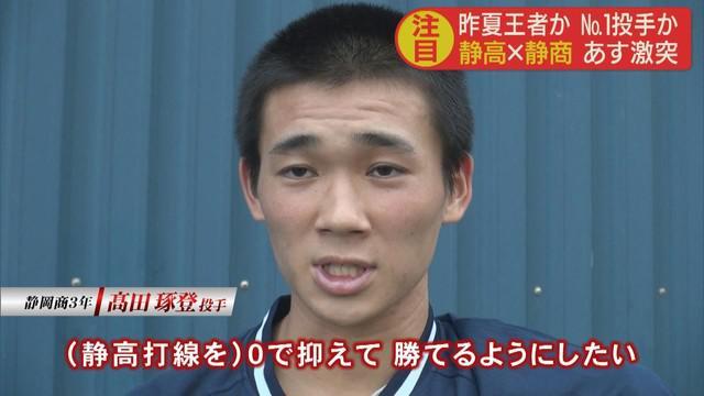 画像2: 高田選手