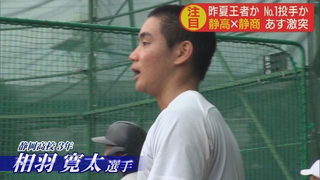 画像: 相羽選手