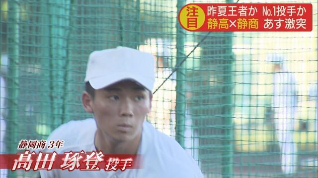 画像1: 高田選手