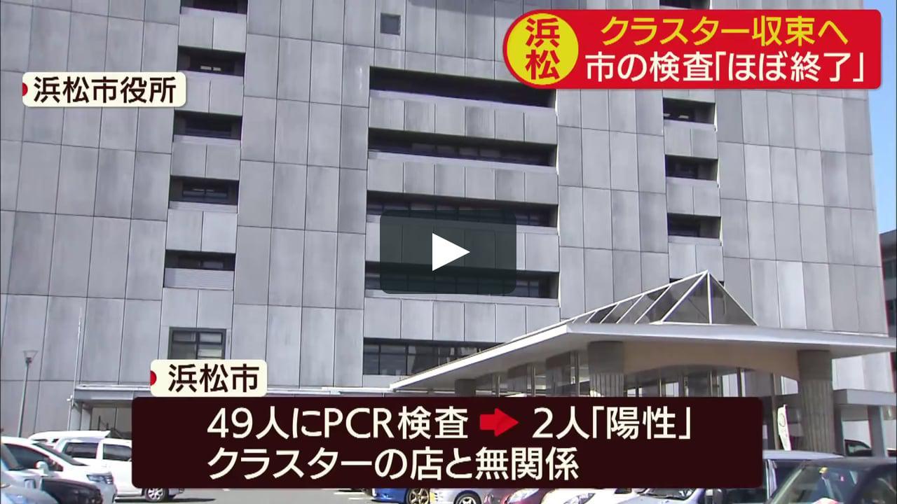 浜松 市 コロナ 情報 浜松市で新たに4人感染 新型コロナウイルス あなたの静岡新聞