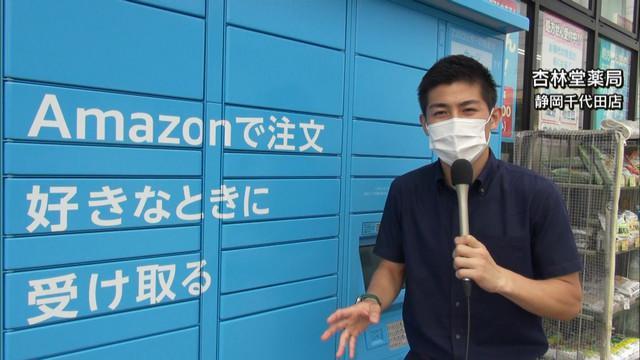 画像: ドラッグストアの杏林堂に「アマゾンロッカー」静岡県内で初設置…通販の新しい受け取り方とは