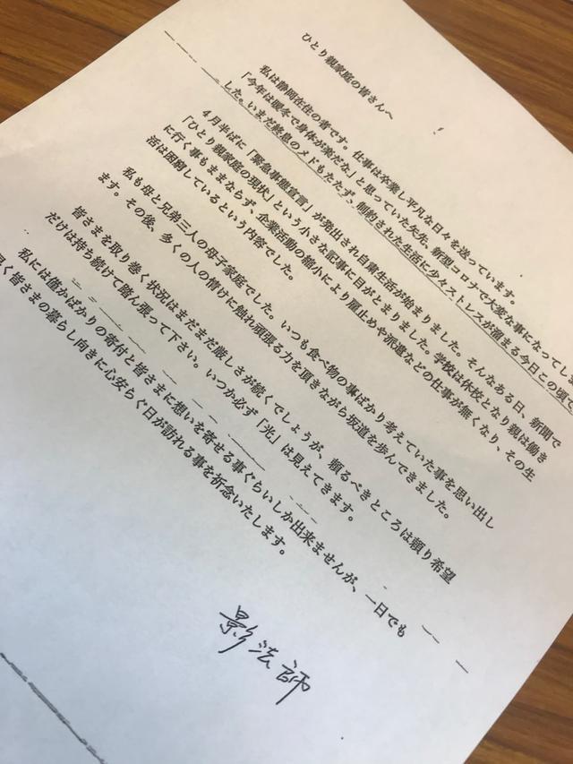 画像: 影法師さんの手紙