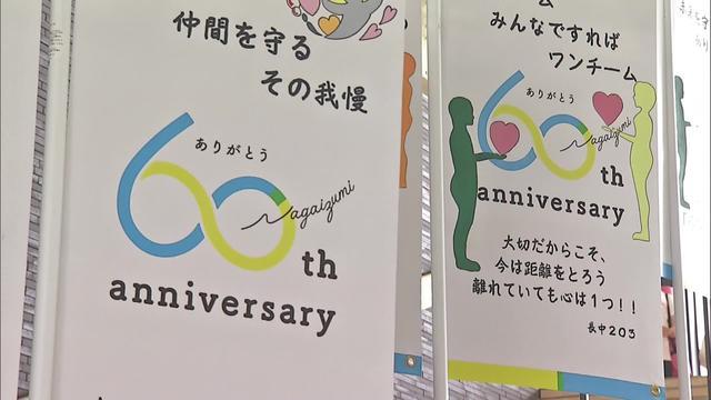 画像: 長泉町健康公園に展示されている新型コロナ禍での応援メッセージ