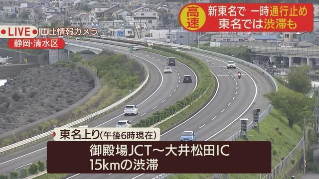 画像: 東名高速道路
