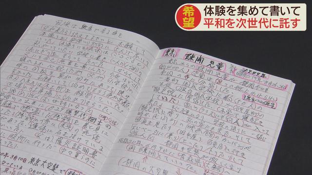 画像: 記憶をつなぐノート