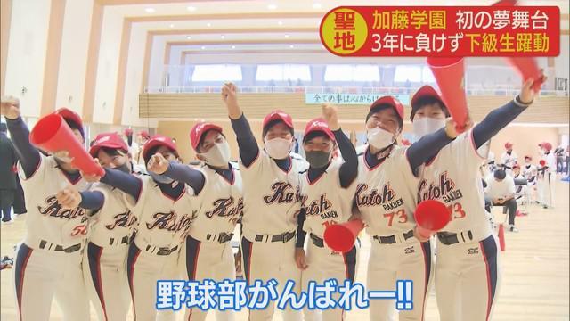 画像: 加藤学園 甲子園で躍動!同級生たちは400キロ離れた静岡・沼津市の学校で応援