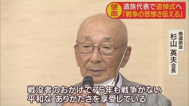 画像: 静岡県遺族会会長「100年たっても戦争の悲惨さ、理不尽さ伝えないと…」 あさって終戦の日
