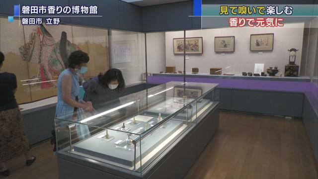 画像: 香りの博物館