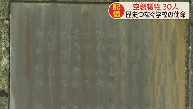 画像: 慰霊像に刻まれた名前