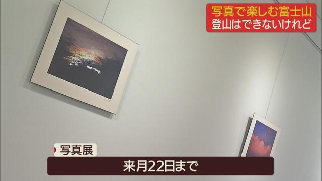 画像: 四季折々の富士山 竹内トキ子の写真展 富士山樹空の森 静岡・御殿場市