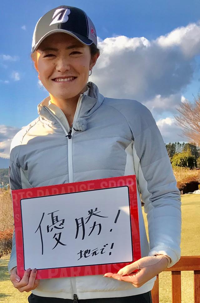 画像: 今年1月、静岡朝日テレビ「スポーツパラダイス」のロケで今季の復活優勝を宣言した渡邉彩香