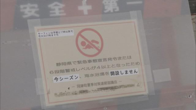 画像2: 海水浴場「閉鎖」でも詰めかける多くの人々 ライフセーバー「もしもの時は最善尽くす」 静岡・河津町