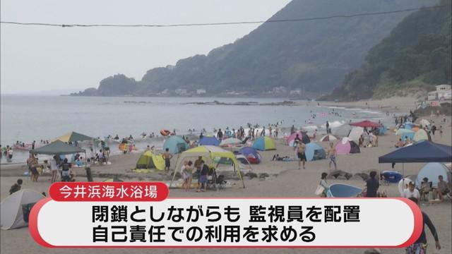 画像4: 海水浴場「閉鎖」でも詰めかける多くの人々 ライフセーバー「もしもの時は最善尽くす」 静岡・河津町