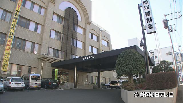 画像: 静岡県警熱海署