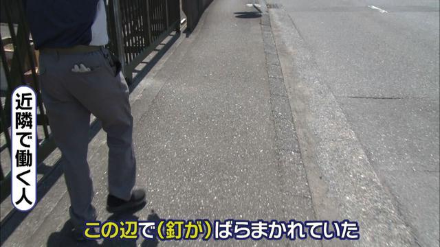 画像: 道に釘が