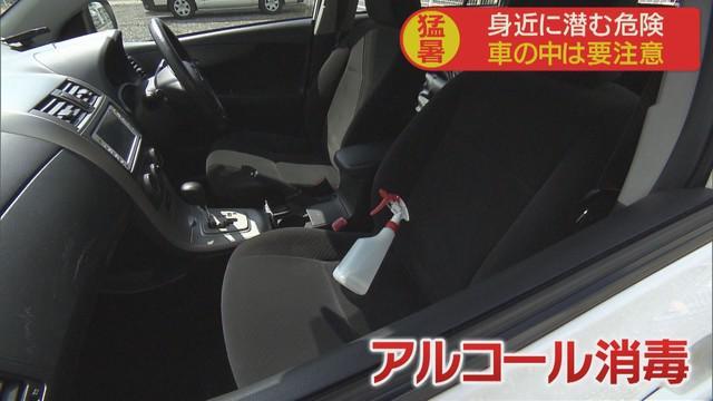 画像: 車内におきっぱなしのアルコール消毒