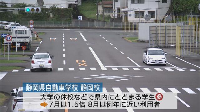 画像: 県自動車学校静岡校