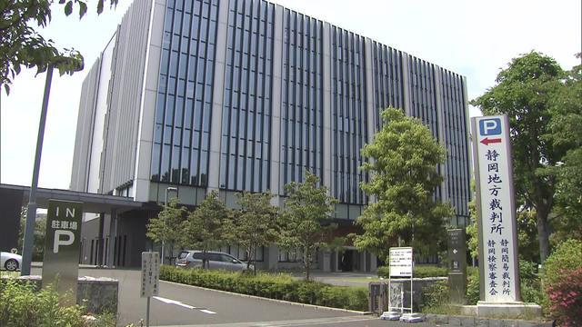 画像: 静岡地裁