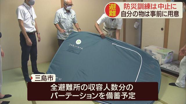 画像: 三島市は収容人数分のパーテーションを備蓄予定