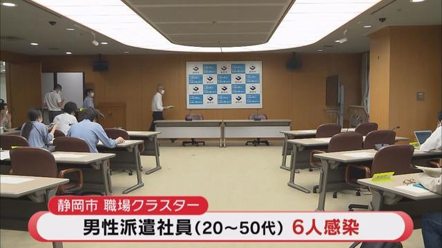 画像: 静岡県初の職場クラスター確認 昼休みに感染広がる…休憩室が密に、熱中症対策で換気不十分