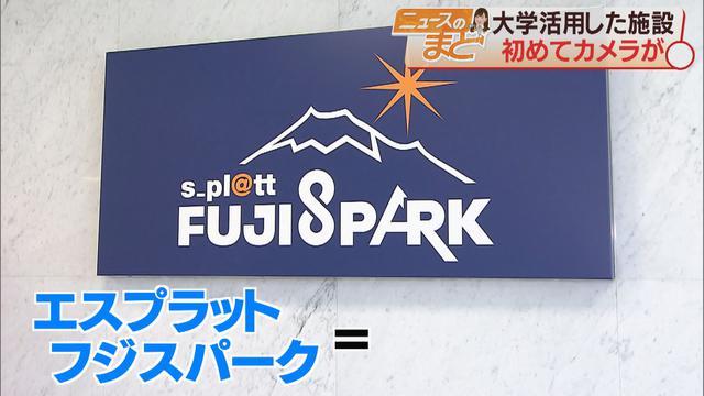 画像1: スポーツ合宿にいかが…閉校した大学キャンパスが宿泊施設に 国内最大級の卓球場も 静岡・富士市