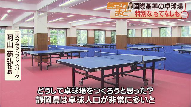 画像1: 国内最大級の卓球場 社長「著名選手を出している静岡につくれば愛好家が増える」
