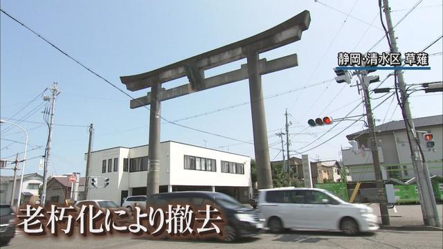画像: 地元では草薙神社の大鳥居と思われていたけど…実は所有者不明 静岡市が1100万円かけて代執行で撤去へ