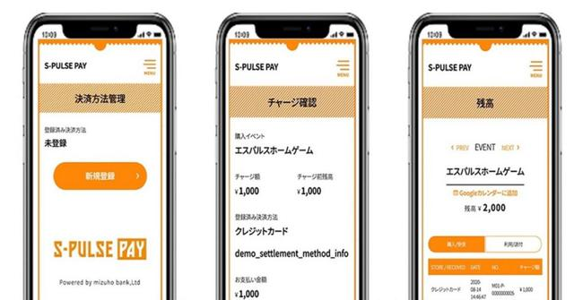 画像: 「S-PULSE PAY」を表示するスマホ画面