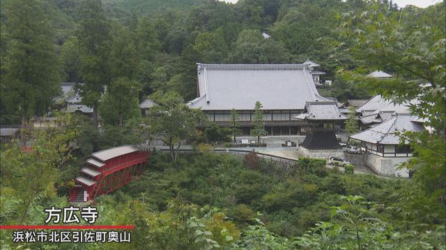 画像: 浜松市北区引佐町の方広寺