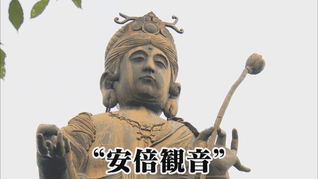 画像: 安倍総理に似ているとされる聖観世音菩薩