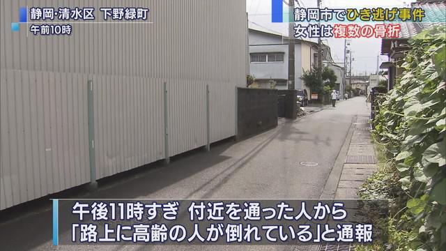 画像: 「路上に人が倒れている」と通報…死亡ひき逃げ事件とみて捜査 被害者は79歳女性と判明 静岡市清水区