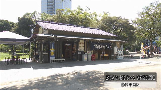 画像: おでんや おばちゃん 駿府城公園店