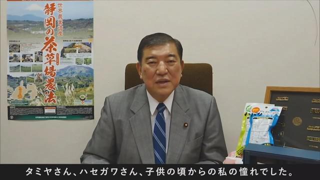 画像1: 石破氏 「タミヤ、ハセガワ。憧れました」…静岡県にもメッセージ