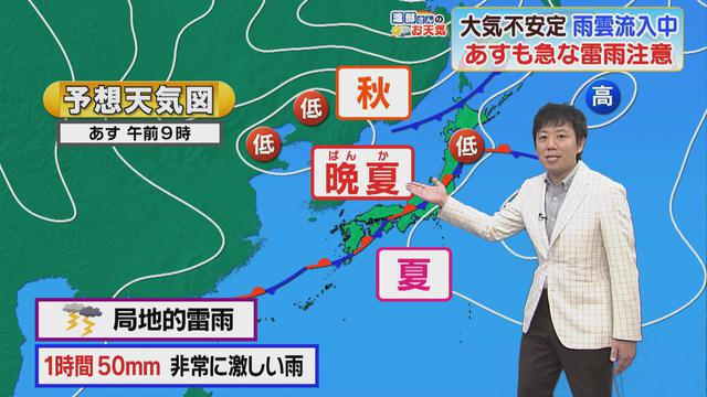 画像: 【9月9日 静岡】渡部さんのお天気 10日も「激しい雨の所も」秋はまだ先