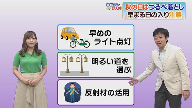 画像: 【9月15日 静岡】渡部さんのお天気 暗くなるのが早くなりました交通事故に注意 あすはにわか雨も