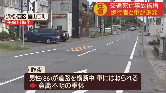 画像2: 交通死亡事故急増、6割が高齢者 静岡市清水区では横断中の78歳女性がはねられて